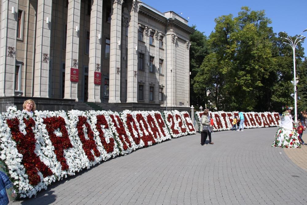 День города краснодара картинка