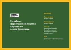 Разработка маркетинговой стратегии бренда Краснодара  Презентация маркетинговой стратегии и брендинга Краснодара