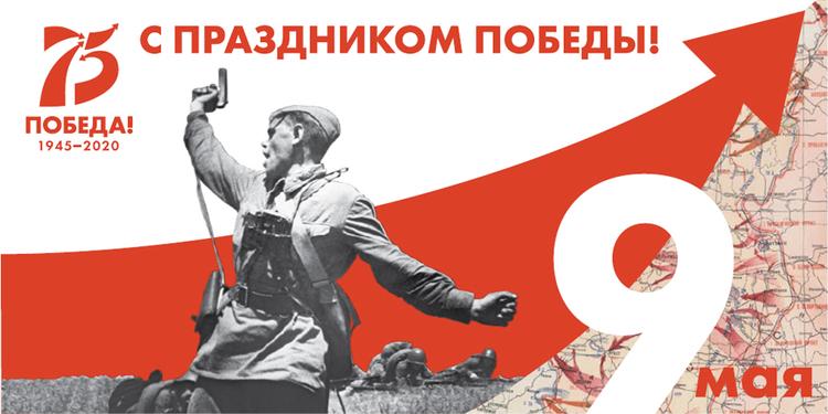 75-я годовщина Победы в Великой Отечественной войне 1941 — 1945 годов