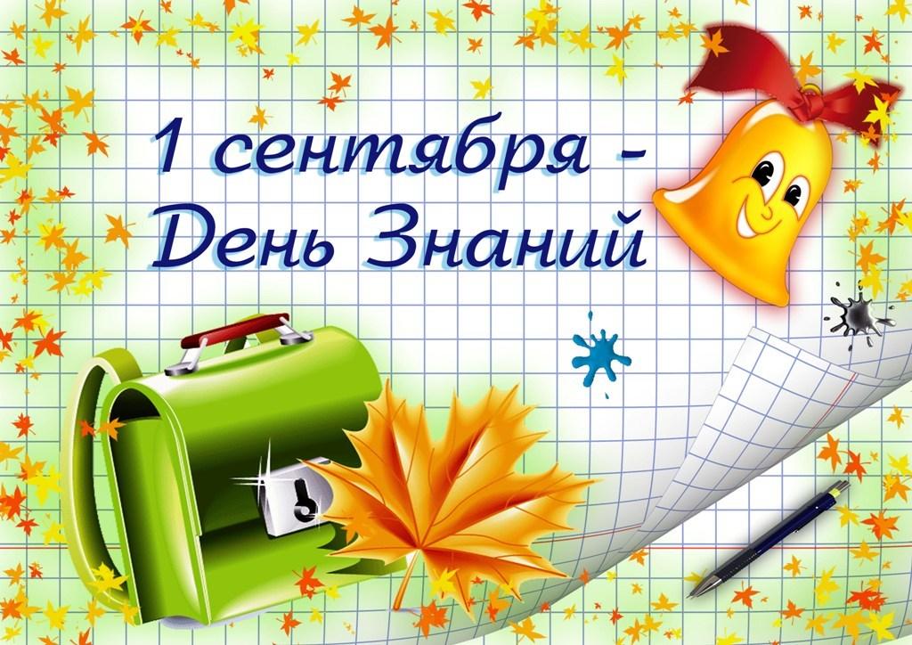 Стенгазета 1 сентября - день знаний цветная - стенгазеты к 1 сентября - стенгазеты, плакаты, шаблоны