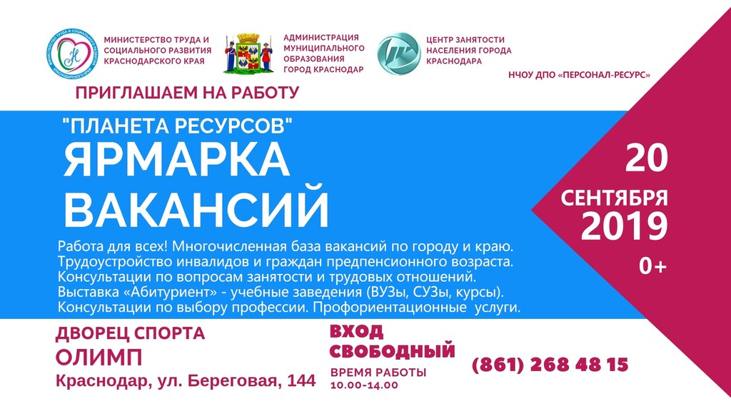 Работа краснодар предпенсионный возраст пенсионный фонд личный кабинет по челябинской области официальный сайт