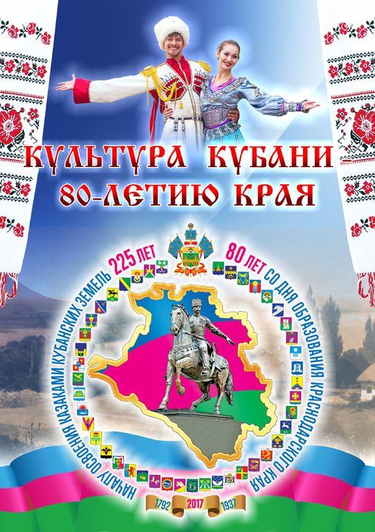 Поздравление днем, открытки к 80 летию краснодарского края