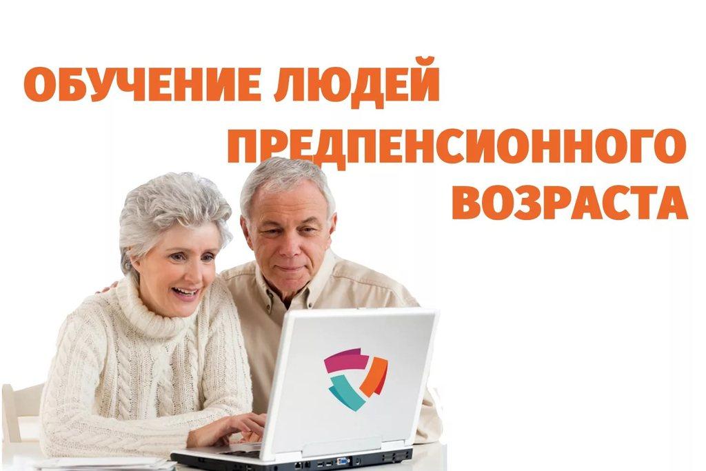 Центр занятости населения предпенсионного возраста как получить пенсию без снилс