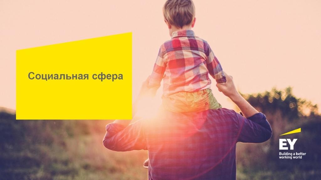 Социальная сфера и человеческий капитал: цели Краснодара до 2030 г. обсудят в прямом эфире