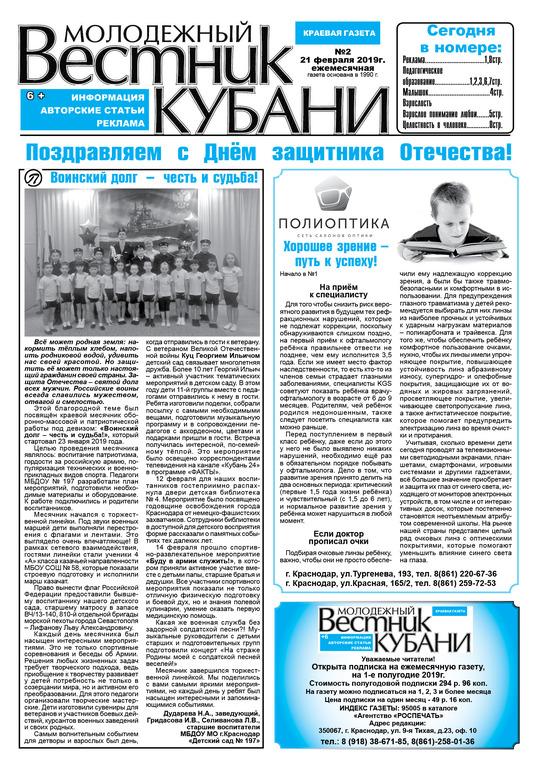Хорошая работа газета краснодар онлайн купить биткоины с карты сбербанка без подтверждения по смс