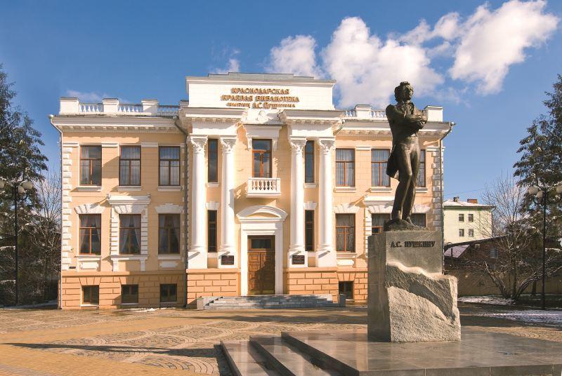 Здание библиотеки пушкина в краснодаре старые фото