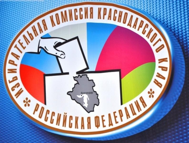 Картинки по запросу избирательная комиссия краснодарского края