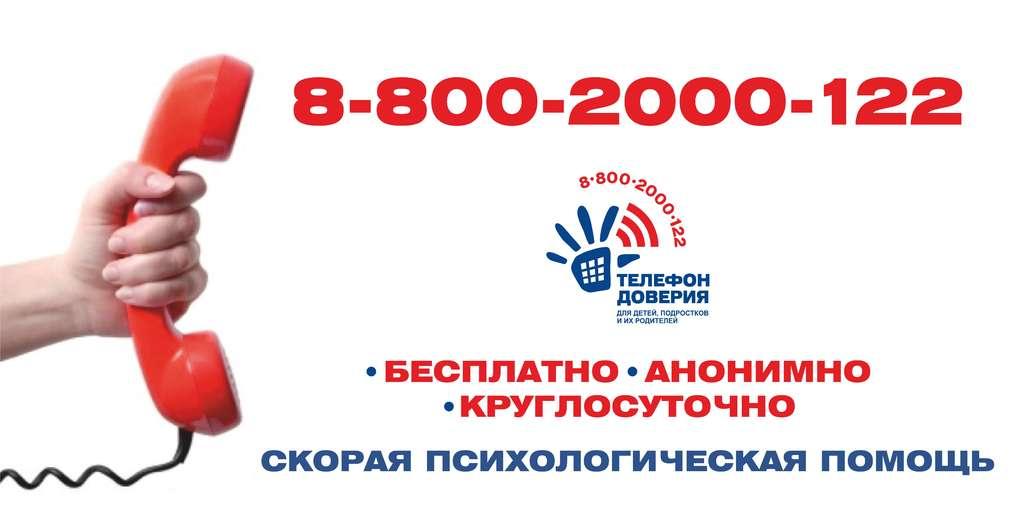 Как работает телефон доверия :: Официальный интернет-портал администрации муниципального образования город Краснодар и городской