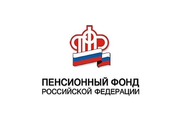 Пенсионный фонд прикубанского округа краснодар личный кабинет минимальная пенсия какой стаж работы