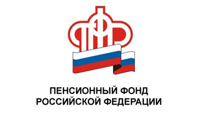 пенсионный фонд красноярского края официальный сайт личный кабинет
