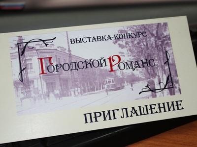 В Краснодаре открылась выставка-конкурс «Городской романс»