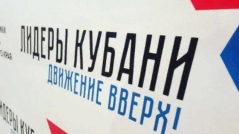 773208e275de Глава Краснодара Евгений Первышов стал наставником в конкурсе «Лидеры  Кубани»