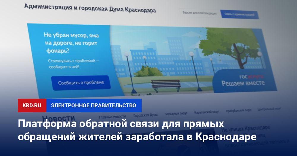 246410 7c7f48bf Платформа обратной связи для прямых обращений жителей заработала в Краснодаре