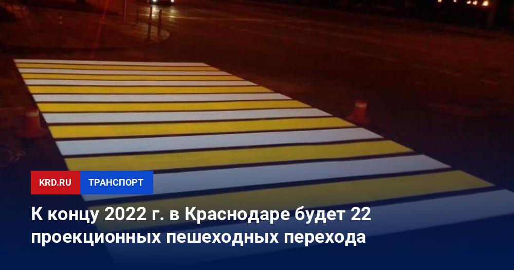 250732 b70b79ae К концу 2022 г. в Краснодаре будет 22 проекционных пешеходных перехода