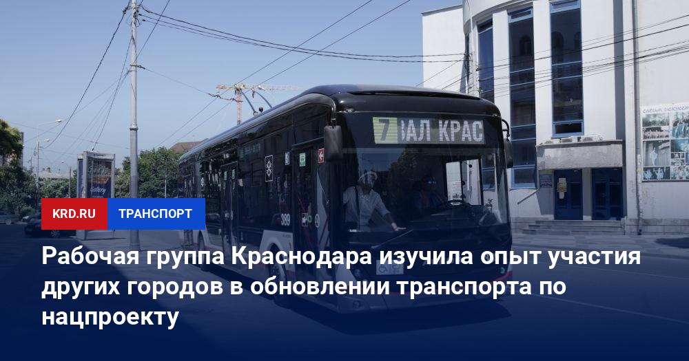 250811 db974ccc Рабочая группа Краснодара изучила опыт участия других городов в обновлении транспорта по нацпроекту