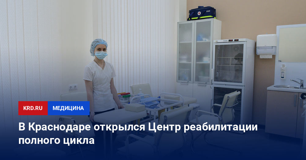 246164 d8dc7173 В Краснодаре открылся Центр реабилитации полного цикла