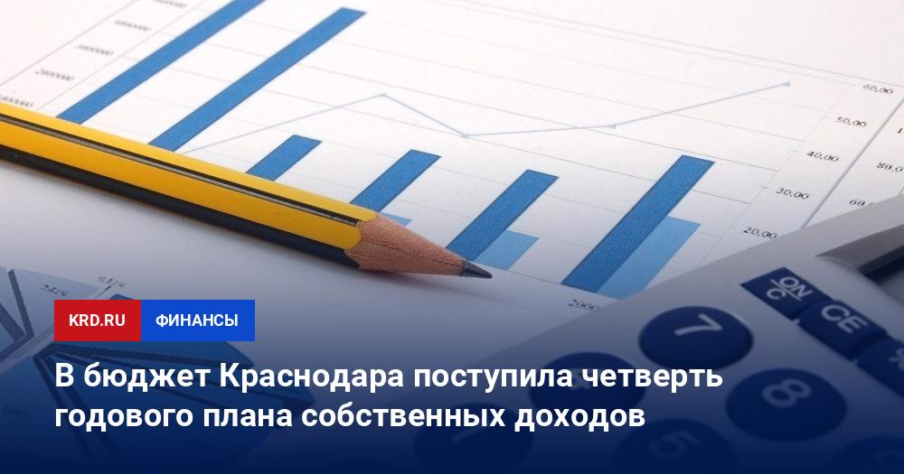 246091 60d8a20d В бюджет Краснодара поступила четверть годового плана собственных доходов