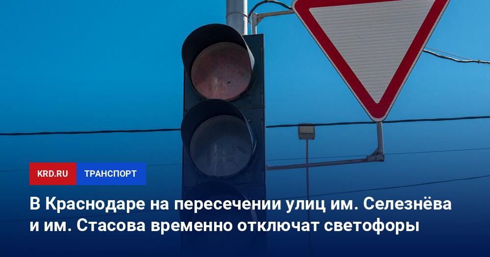 245996 9a480b8a В Краснодаре на пересечении улиц им. Селезнёва и им. Стасова временно отключат светофоры