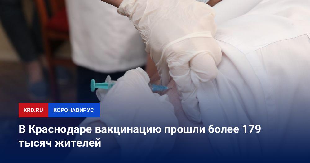 250880 c37aaeb9 В Краснодаре вакцинацию прошли более 179 тыс. жителей