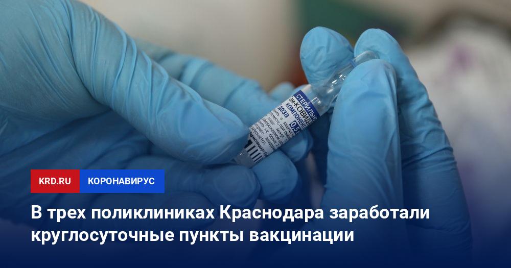 251520 499ae5e0 В трех поликлиниках Краснодара заработали круглосуточные пункты вакцинации