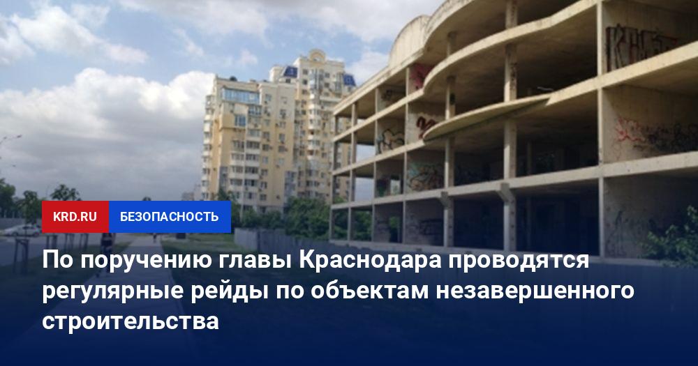 250729 8a56fd7c По поручению главы Краснодара проводятся регулярные рейды по объектам незавершенного строительства