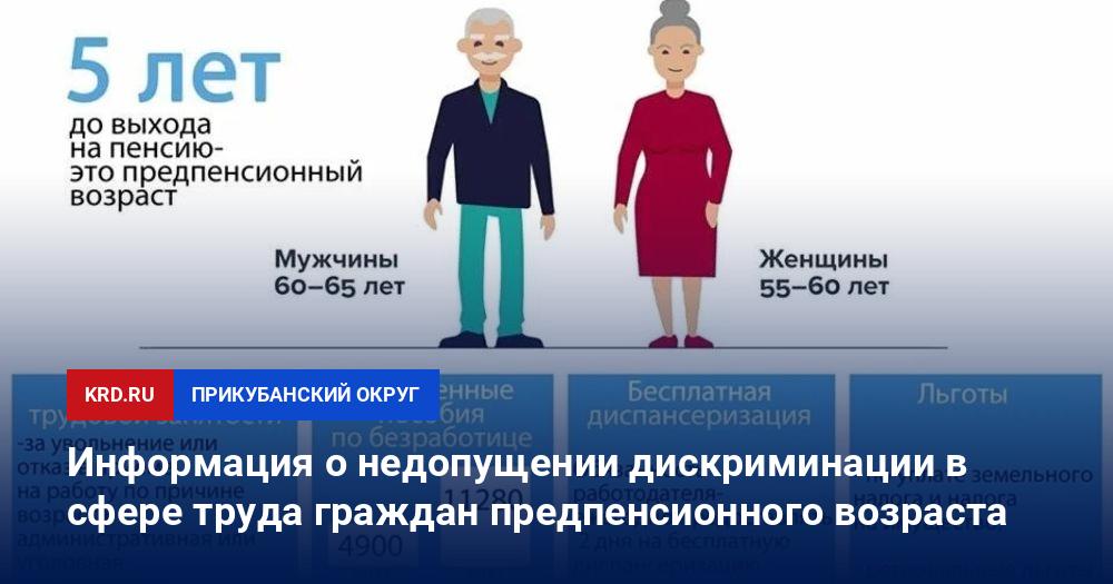 дискриминация лиц предпенсионного возраста