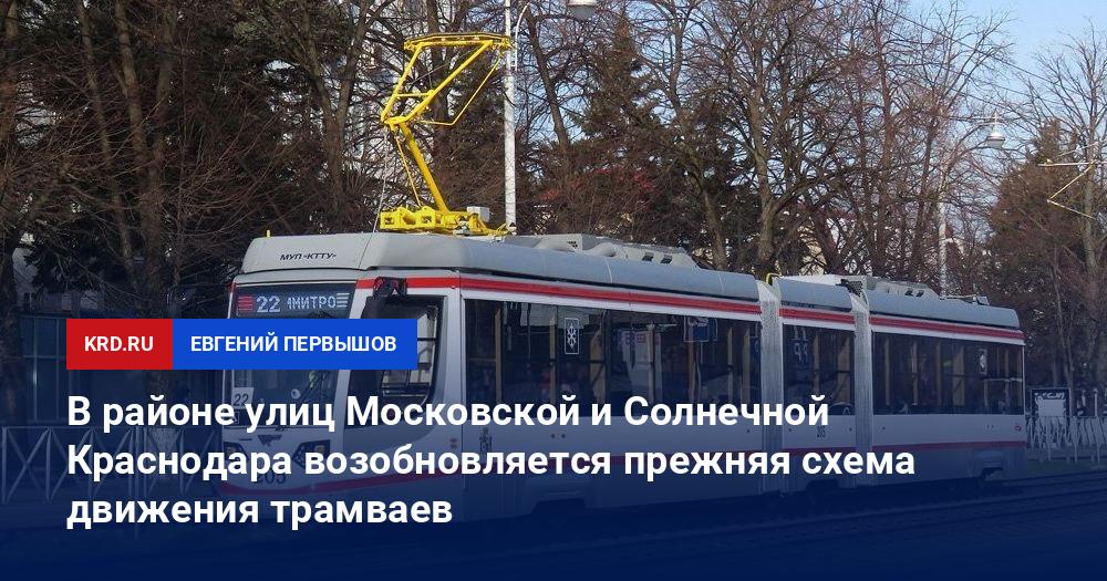246175 9bcd5958 В районе улиц Московской и Солнечной Краснодара возобновляется прежняя схема движения трамваев