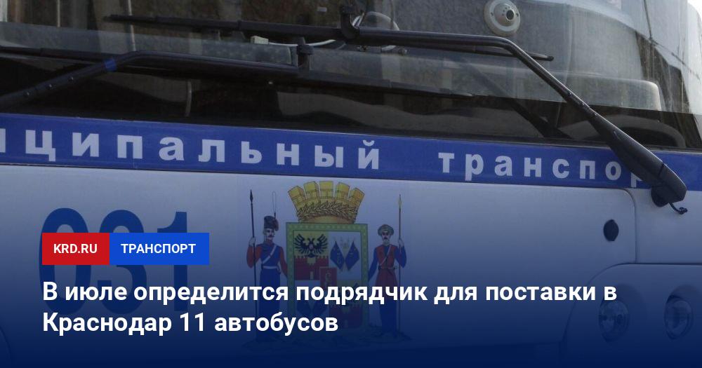 250864 6748921f В июле определится подрядчик для поставки в Краснодар 11 автобусов