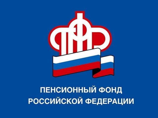 Пенсионный фонд рф официальный сайт сзв-м