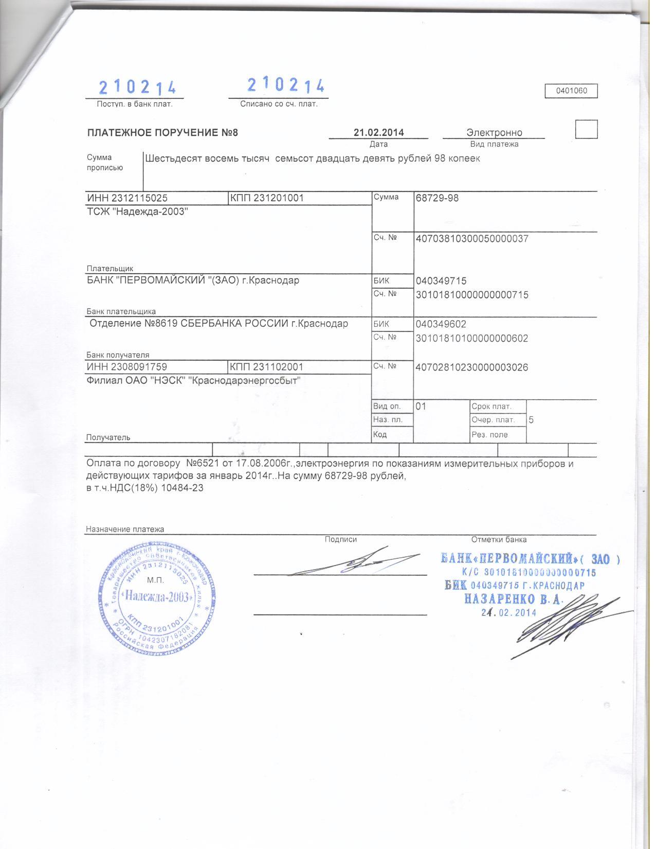 платёжное поручение образец с 01.01.2014