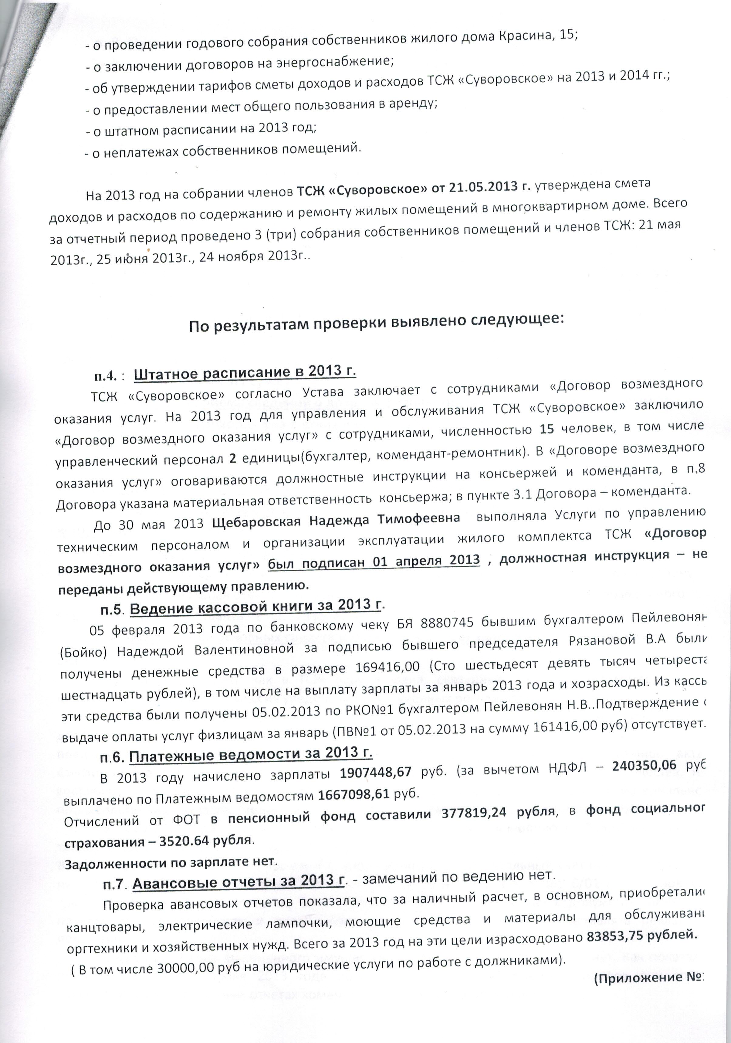 Договор бухгалтерского обслуживания тсж электронная отчетность вход в личный кабинет