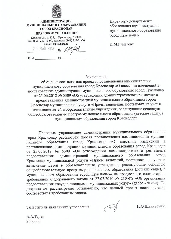 форма р13001 смена директора образец заполнения